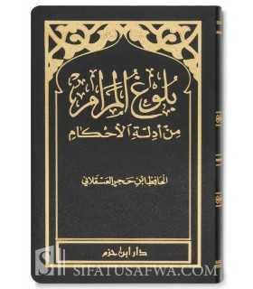 Buloogh al-Maram (Tahqiq, Takhrij, Tashkil) بلوغ المرام من أدلة الأحكام - ابن حجر العسقلاني