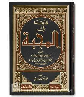 Qaa'idah fil-Mahabbah - Ibn Taymiyyah قاعدة في المحبة ـ شيخ الإسلام ابن تيمية