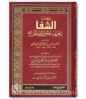 Ash-Shifaa - Al-Qaadi 'Iyaad الشفا بتعريف حقوق المصطفى ـ القاضي عياض