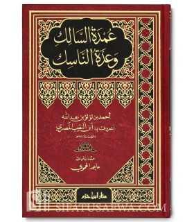 Oumdat us-Saalik wa 'Ouddat un-Naasik (Fiqh Shafii - harakat)