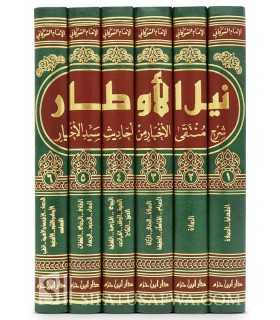 Nayl al-Awtaar by Imam ash-Shawkaanee نيل الأوطار شرح منتقي الأخبار ـ الشوكاني