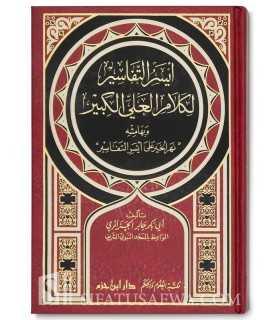 Aysar at-Tafasir li Kalam al-'Ali al-Kabir - abu Bakr al-Jazairi أيسر التفاسير - أبو بكر الجزائري