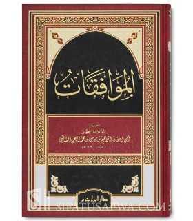 Al-Muwaafaqaat by Imam ash-Shatibi الموافقات للإمام الشاطبي
