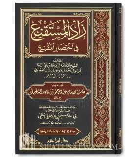 Matn Zad al-Mustaqni' - Al-Hajawi [100% Harakat] زاد المستقنع في اختصار المقنع - الإمام الحجاوي