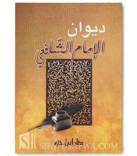 Diwan al-Imam ach-Chafi'i