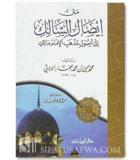 Isal a-Salik ila Usul Madhahb al-Imam Malik - Al-Walati