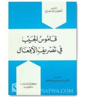 Al-Mu'jam al-Waseet fi Tasreef al-Af'aal المعجم الوسيط في تصريف الأفعال / قاموس الجيب في تصريف الأفعال