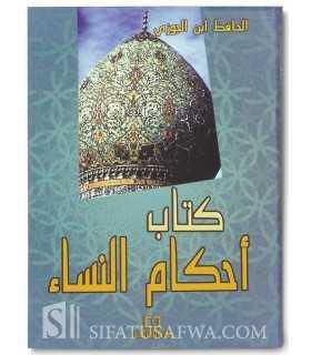 Ahkaam an-Nissaae by Ibn al-Jawzi