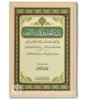Bidaayat ul-'Aabid wa Kifaayat ul-Zaahid - al-Ba'li