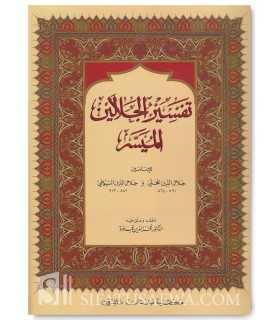 Tafsir al-Jalalayn avec annotations et Tahqiq