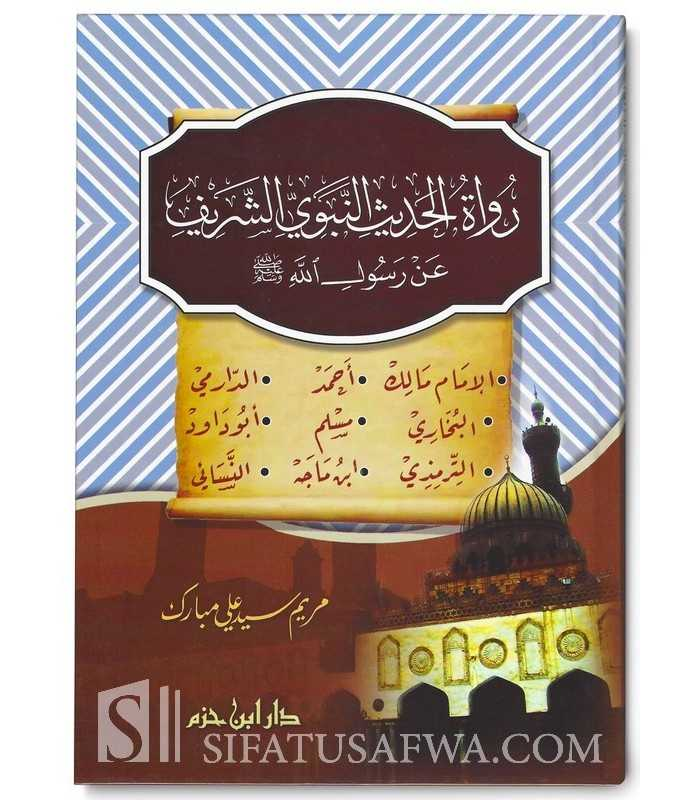 Daily New Hadith - Sahih Bukhari, Sahih Muslim, Dawud & Malik