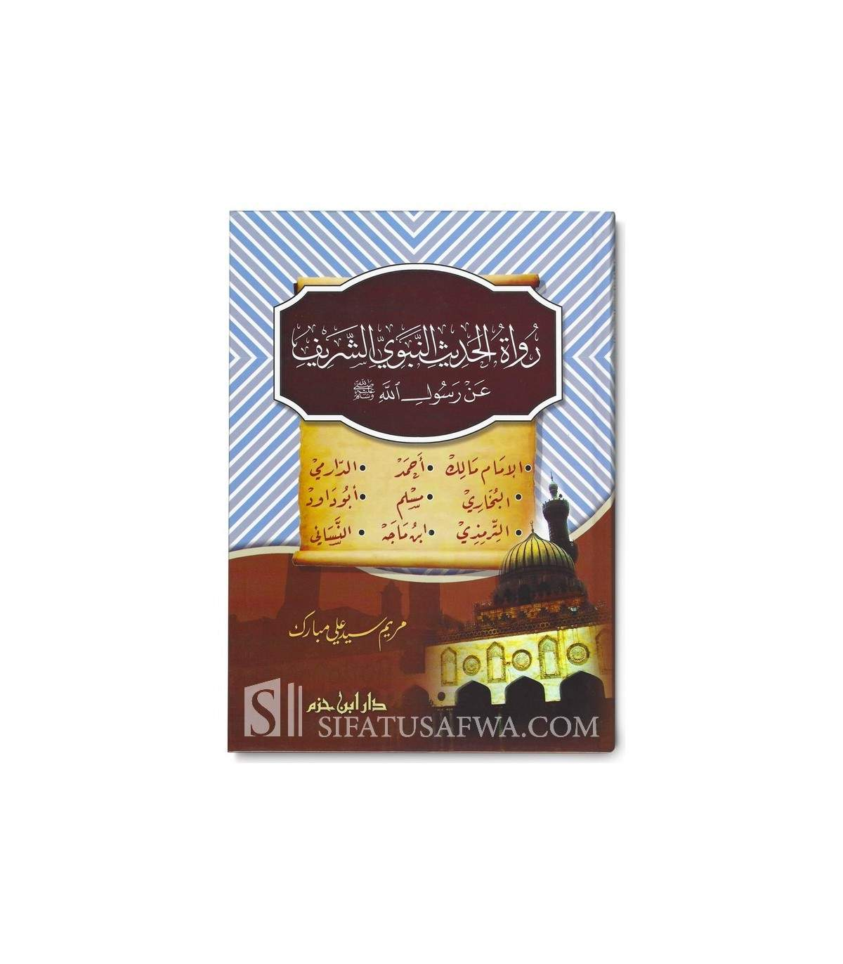 Amazon.com: Hadith - Sahih Bukhari, Sahih Muslim, Sunan