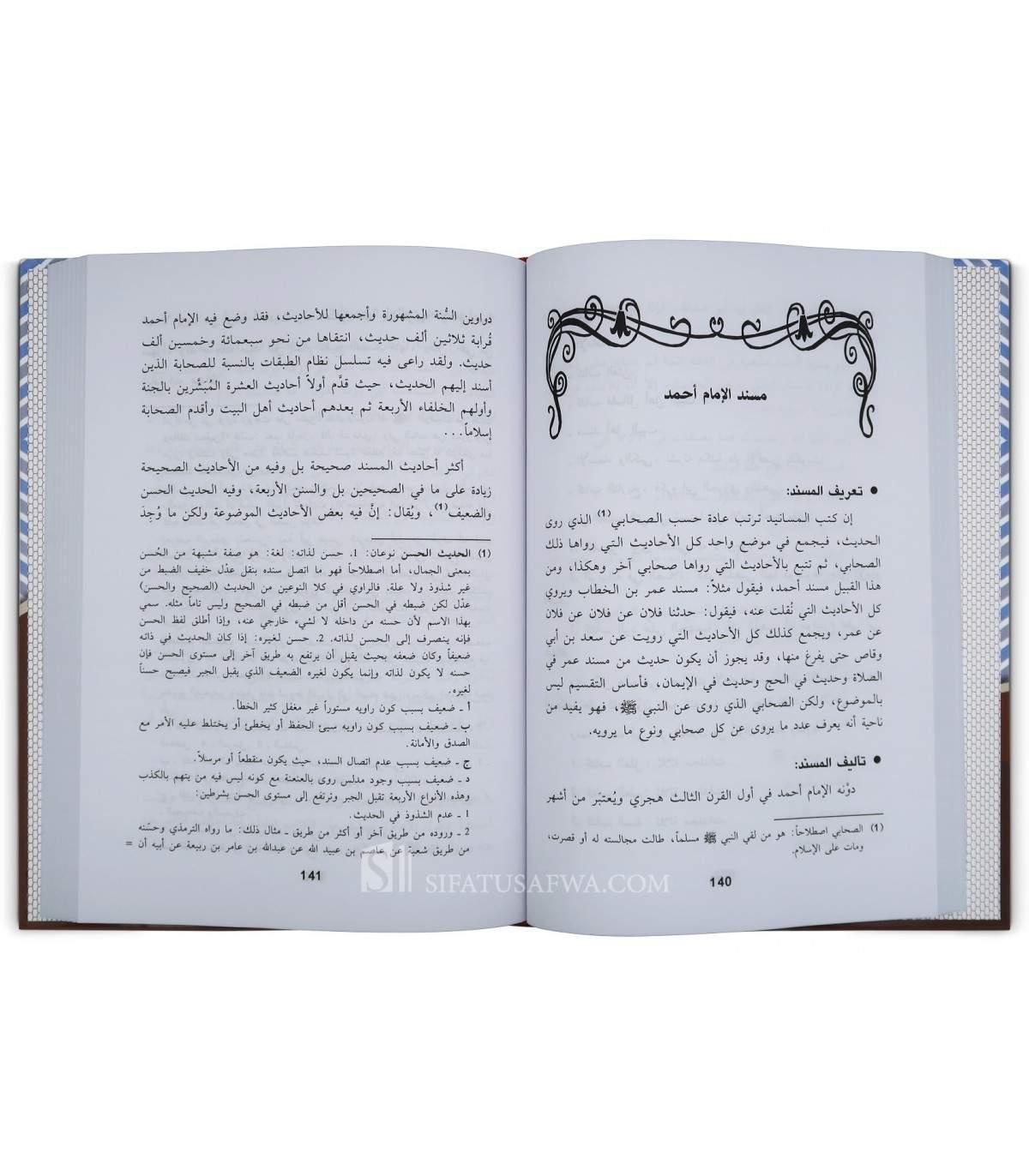 Hadits Bukhari Nomor 5553   Tafsirq.com