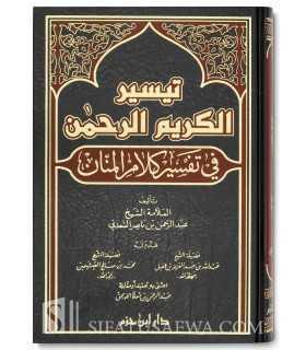 Taysir al-Karim al-Rahman (Tafseer as-Sa'di) تيسير الكريم الرحمن في تفسير كلام المنان - الشيخ السعدي