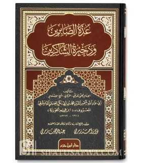 'Uddatu s-Sabirin wa dhakhiratu ch-chaakirin - Ibn al-Qayyim عدة الصابرين وذخيرة الشاكرين ـ الإمام ابن قيم الجوزية