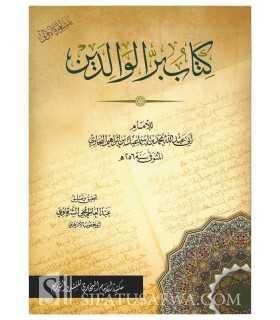 Kitab Birr al-Walidayn - Imam al-Bukhari