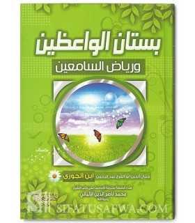 Bustaan al-Waa'idheen wa Riyaad as-Saami'een - Ibn al-Jawzi