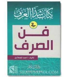 Shadh al-3Arf fi Fan is-Sarf - Al-Hamalawi (1315H) شذا العرف في فن الصرف ـ أحمد الحملاوي