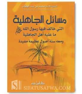 Matn Masaa-il al-Jaahiliyyah متن مسائل الجاهلية