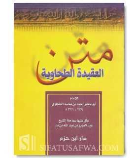 Matn Al-Aqeedah at-Tahawiyyah (harakat) متن العقيدة الطحاوية