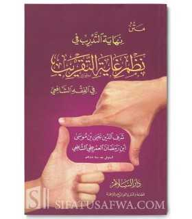 Nihayatu Tadrib (Poem Matn Abi Shuja') – 100% harakat