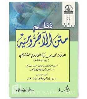 Nadhm Matn al-Ajroumiyyah (harakat)