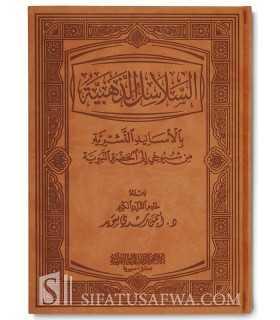 As-Salasil adh-Dhahabiyyah bil-Asanid an-Nashriyyah - Ayman Suwayd