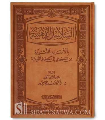 As Salasil Adh Dhahabiyyah Bil Asanid An Nashriyyah Ayman Suwayd