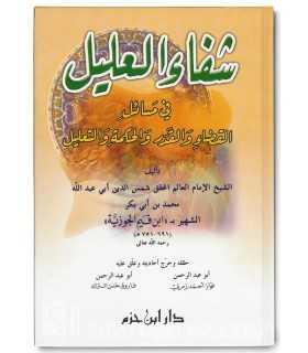 Shifaae al-'Ilaal fi masaail al-Qadaa wal-Qadar - Ibn Qayyim al-Jawziyya شفاء العليل ـ ابن قيم الجوزية