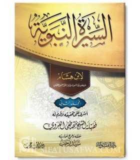 As-Sirah an-Nabawy li Ibn Hicham