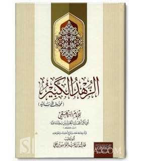Az-Zuhd al-Kabir lil-Imam al-Bayhaqi