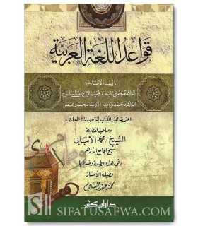 Qawaaid al-Lughat al-Arabiyyah (Harakat)