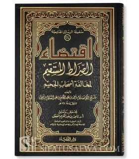 Iqtidaa as-Sirat al-Mustaqim - Ibn Taymiya