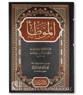 Al-Muwatta by Imam Malik الموطأ للإمام مالك
