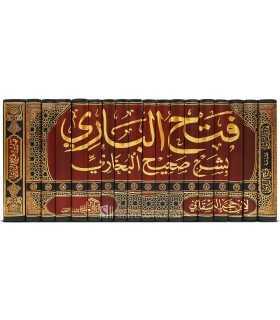 Fath al-Baaree (explanation of Saheeh al-Bukhaaree) فتح الباري بشرح صحيح البخاري - الحافظ ابن حجر العسقلاني