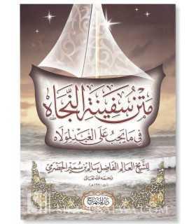 Matn Safinat an-Najah – al-Hadrami (1270H)