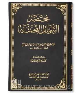 Mukhtasar Chama-il al-Muhammadiya li at-Tirmidhi - Al-Albani مختصر الشمائل المحمدية للإمام الترمذي - الشيخ الألباني