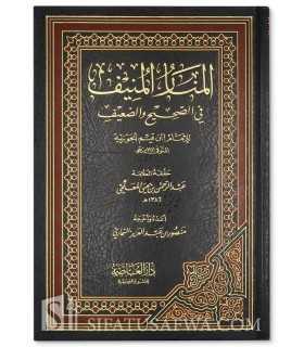 Al-Manar al-Mounif fi Sahih wa Da'if - Ibn al-Qayyim (harakat)