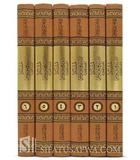 Musnad Abi Ya'la (307H)