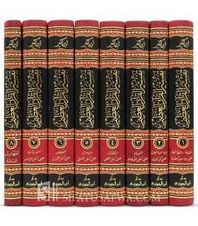 Tafsir ibn Kathir authentifié - تفسير القرآن العظيم - الإمام ابن كثير