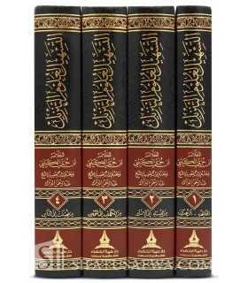 Tafsir ibn Jouzay - Tashil al-Ouloum at-Tanzil التسهيل لعلوم التنزيل - ابن جزيّ