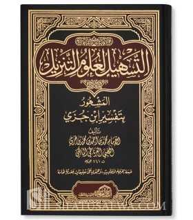 Tafsir ibn Juzay - Tashil al-Ulum at-Tanzil التسهيل لعلوم التنزيل - ابن جزيّ