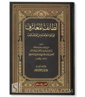 Lataaif al-Ma'aarif by ibn Rajab لطائف المعارف فيما لمواسم العام من الوظائف - ابن رجب