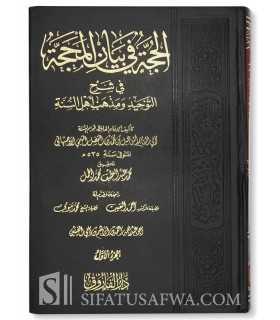 Al-Hujjah fi Bayaan al-Mahajjah by Imam Abil-Qasim Ismail al-Asbahani (535H) الحجة في بيان المحجة للإمام إسماعيل الأصبهاني