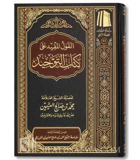 Al-Qawl al-Mufeed Charh Kitab at-Tawhid - Ibn Uthaymeen القول المفيد شرح كتاب التوحيد ـ الشيخ العثيمين