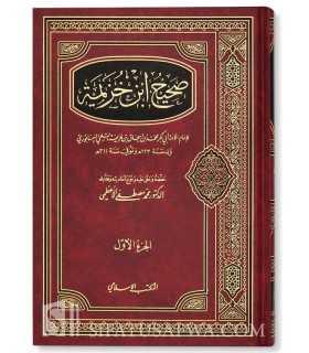 Sahih ibn Khuzayma - صحيح ابن خزيمة
