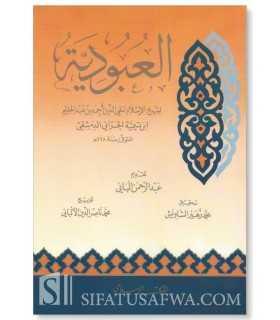 Al-Ubudiyyah by shaykhul-Islam ibn Taymiyyah العبودية لشيخ الإسلام ابن تيمية