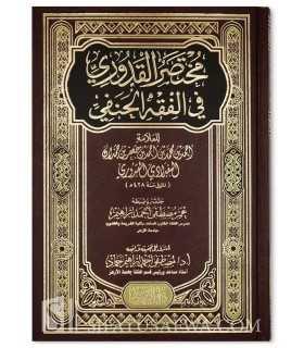 Moukhtasar al-Qoudoûri fil-Fiqh al-Hanafi مختصر القدوري في الفقه الحنفي
