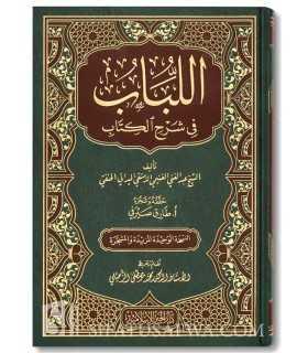 Al-Loubab fi Charh al-Kitab, Charh Moukhtasar Qoudouri - Al-Maydani اللباب في شرح الكتاب - العلامة الميداني
