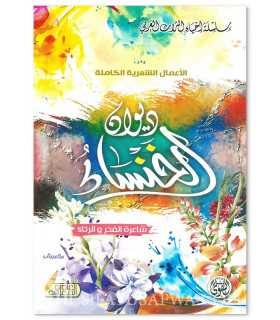 Diwan al-Khansa - The complete works ديوان الخنساء